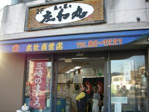 20091018_misaki1.JPG