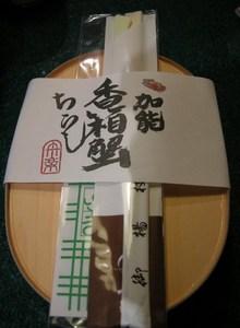 20071231_kanichirashi1.JPG