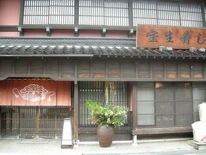 20080104_hosyo4.JPG