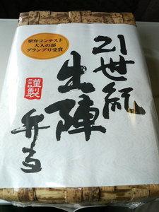 20080123_syutsujin1.JPG