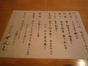 20081128_yanmo1.jpg