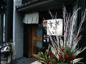 20081209_okeisushi.jpg