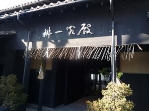 20081228_masuichi1.jpg