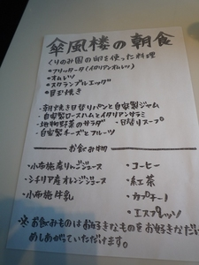 20081229_masuichi-b1.jpg
