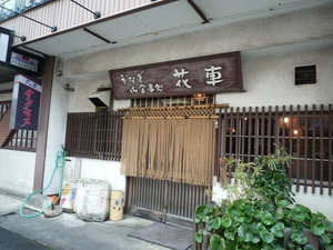 20090226_hanaguruma1.JPG