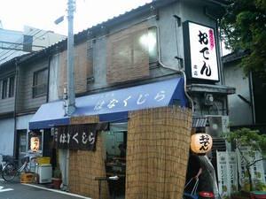 20090521_hanakujira1.JPG