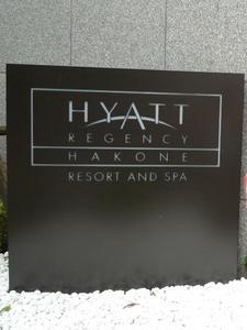 20090704_hakone-hyatt5.JPG