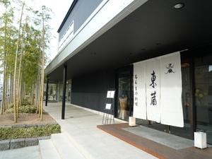 20100120_ageo1.JPG