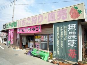 20110129_deinouen1.JPG