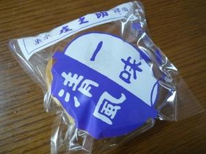 20111219_syonosuke1.JPG