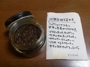 20130410_miso1.JPG