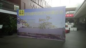 20140607_shanghai1.jpg