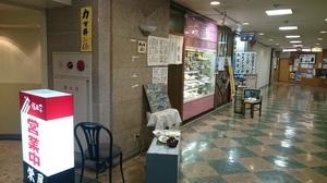 20160112_sakaeya2.JPG